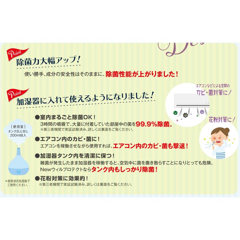 プロテクト ウィル ウィルプロテクト【リニューアル版】 (業)
